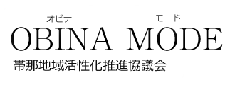OBINA MODE オビナモード 帯那地域活性化推進協議会